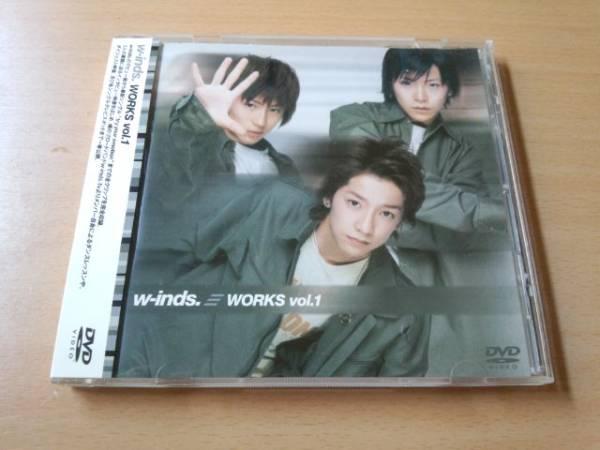 w-inds. DVD「WORKS vol.1」ウインズ● ライブグッズの画像