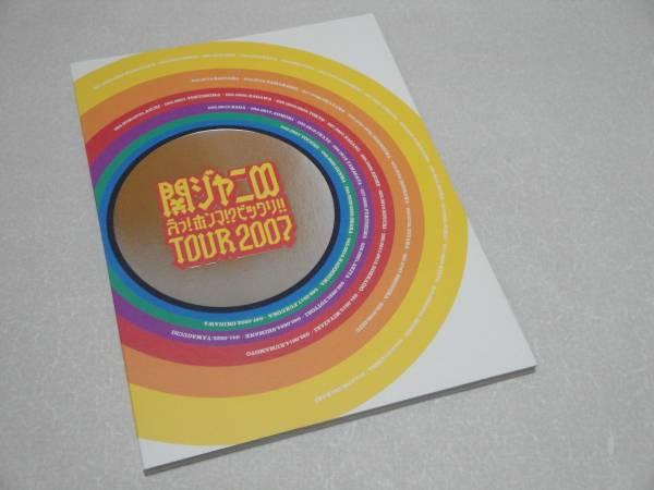 関ジャニ∞ えっ!ほんま!?ビックリ!! TOUR2007 パンフ 錦戸亮