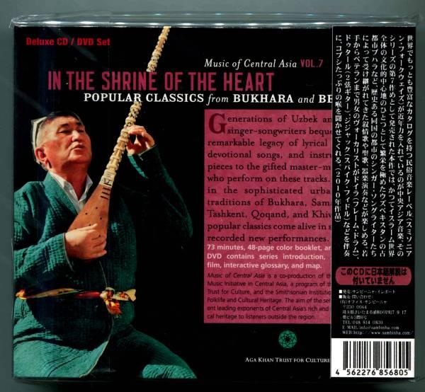 ☆送料込/未開封/ 心の聖堂にて~都市ブハラ、その他からのポピュラー・クラシック / in the shrine of the heart / CD+DVD_画像2