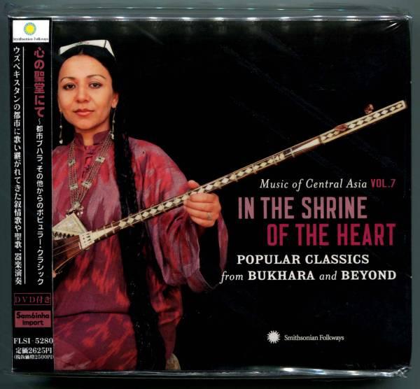 ☆送料込/未開封/ 心の聖堂にて~都市ブハラ、その他からのポピュラー・クラシック / in the shrine of the heart / CD+DVD_画像1