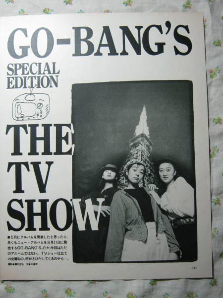 '91【TVショー仕立ての企画もの】 ゴーバンズ 森若香織 ♯
