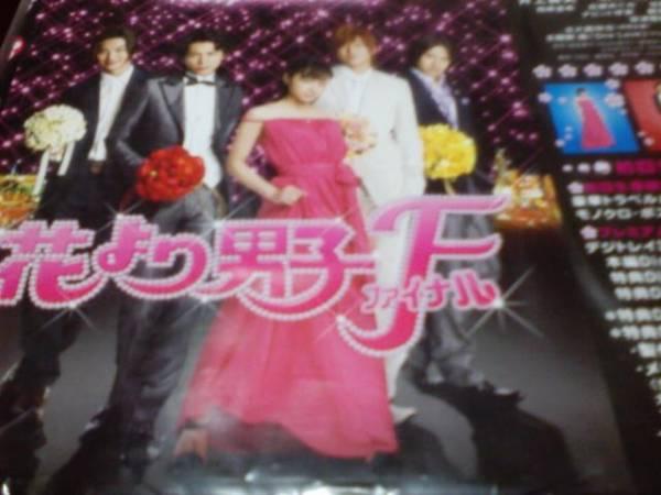 嵐 DVD 花より男子ファイナル 初回生産限定プレミアム 美品
