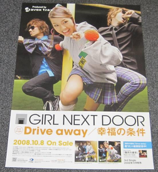 ∴girl next door[Drive away]告知ポスター ガルネク GND