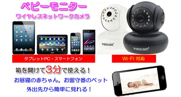 Web防犯 ベビーモニター監視カメラ 無線カメラ 簡単接続