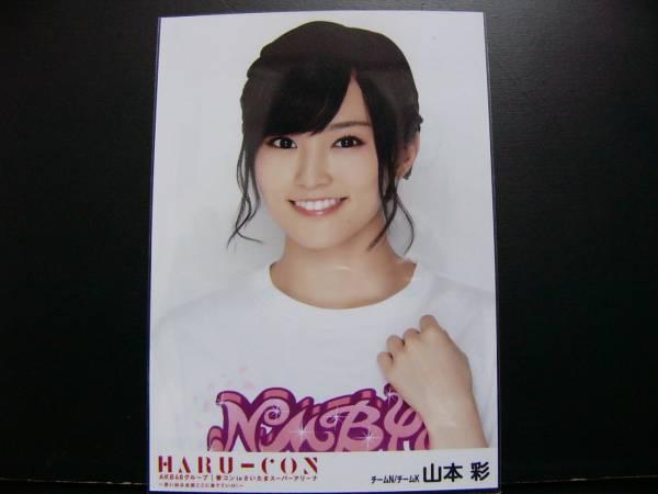 AKB48 春コンSSA DVD/BD 封入写真 特典生写真NMB48チームN山本彩 ライブ・総選挙グッズの画像