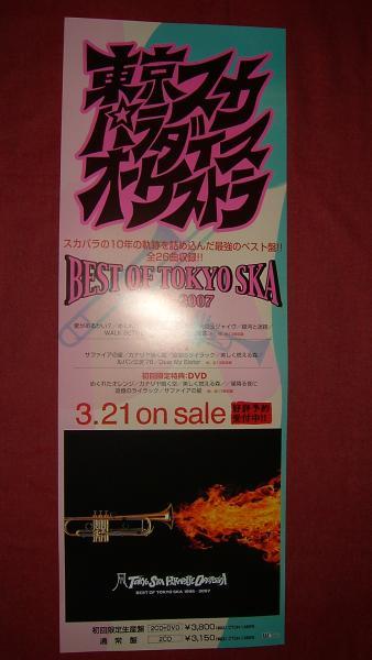 ポスター 東京スカパラダイスオーケストラ BEST OF TOKYO SKA