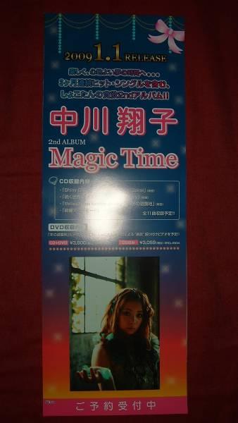 【ポスター2】 中川翔子/Magic Time 非売品!筒代不要!