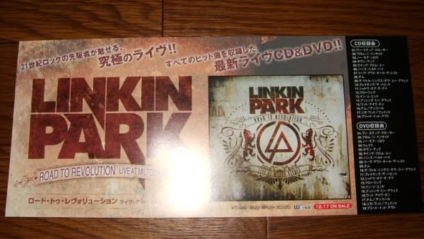 【ミニポスターF10】 LINKIN PARK/LOAD TO REVOLUTION 非売品!