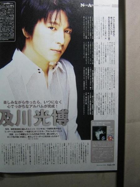 '02【アルバム(流星)を作り終えて】及川光博 ♯