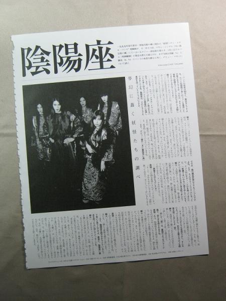 '02【バンドの本質を探る】陰陽座 ♯