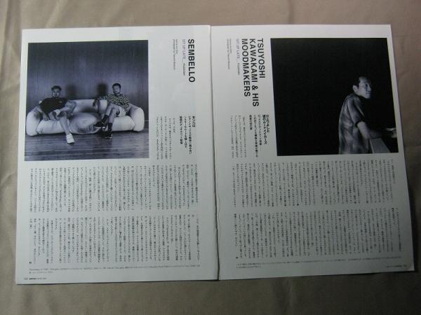 '03【もっとも曖昧な音楽 川上つよし】東京スカパラ ♯