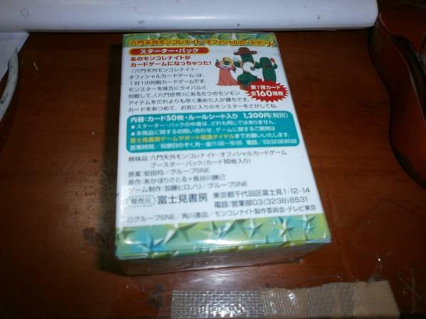 モンコレナイト★カードゲーム【新品未開封】スターター_画像2