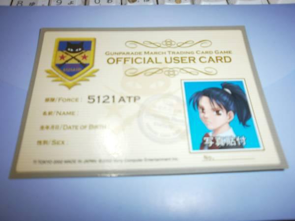 ガンパレードマーチTCG 【OFFCIAL USER CARD】★