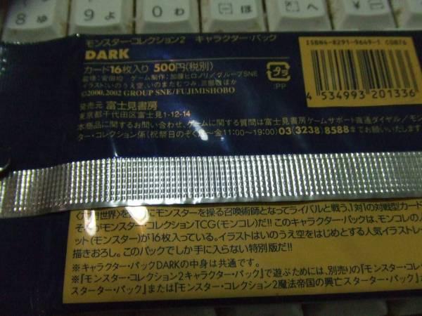 モンスターコレクション【キャラクターパック★DARK】新品_画像2