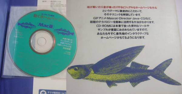 Макинтош Mac GIF Mascot Director CD