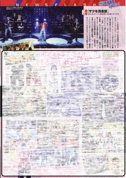 ◇TVガイド 2014.7.4号 切り抜き ザ少年倶楽部 Sexy Zone A.B.C-Z ジャニーズWEST