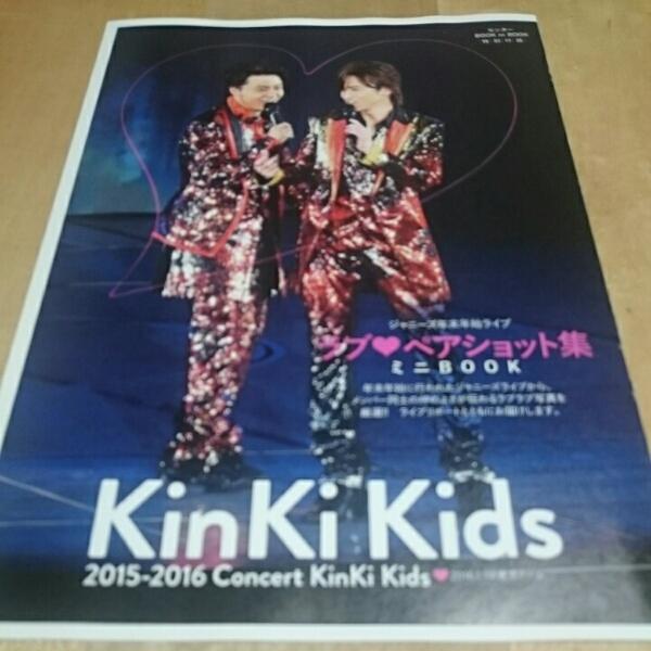 ◆月刊TVガイド 2016.3号 KinKi Kids 堂本光一 堂本剛