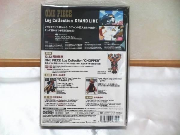 【avex/エイベックス】ワンピース ログコレクション ONE PIECE Log Collection 「GRAND LINE」★初回版・封入特典付★DVD★新品・未開封★_画像2