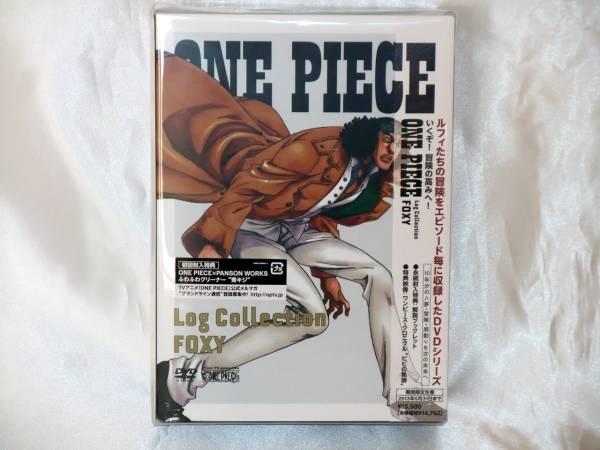 【avex/エイベックス】ワンピース ログコレクション ONE PIECE Log Collection 「FOXY」★初回版・封入特典付★DVD★新品・未開封★_画像1
