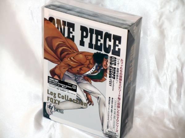 【avex/エイベックス】ワンピース ログコレクション ONE PIECE Log Collection 「FOXY」★初回版・封入特典付★DVD★新品・未開封★_画像2