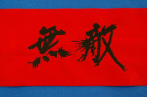 [セール]【刺繍入り赤腕章■無敵(未使用)■XーJAPAN】