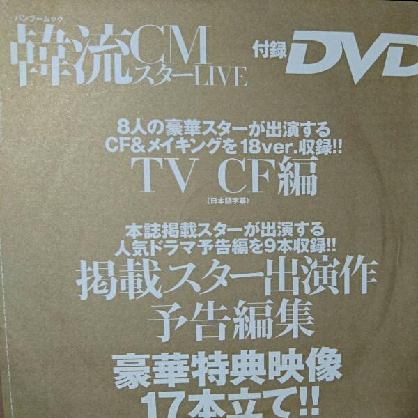 ◆韓流CM&メイキングDVD☆ヒョンビン*チョスンウ*チョインソン