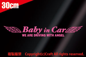 Baby in Car WE ARE DRIVING WITH ANGEL/ステッカー(t4/ライトピンク)ベビーインカー天使のはね..._画像1