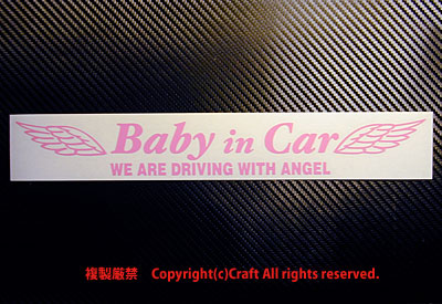 Baby in Car WE ARE DRIVING WITH ANGEL/ステッカー(t4/ライトピンク)ベビーインカー天使のはね..._実物(見本)です