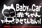 Baby in Car baby. ......! / sticker (fh white )A-type baby in car...