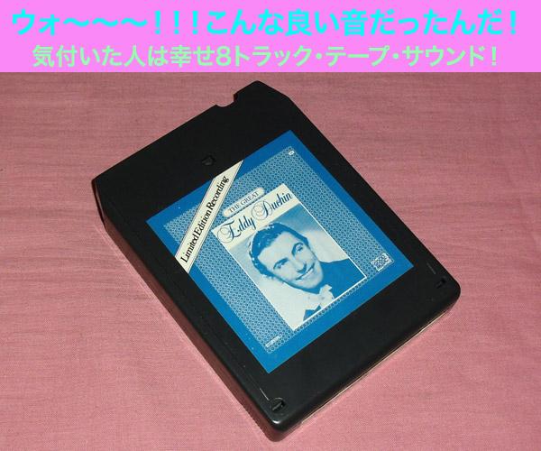 ◆8トラック(8トラ)◆エディ・デューチン [THE GREAT] - Lounge Music~愛情物語◆_画像1
