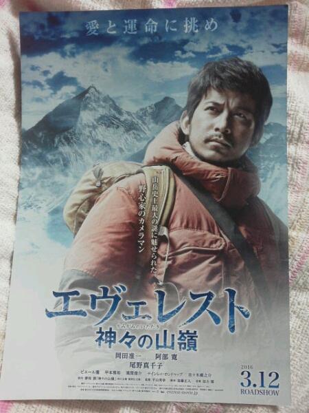 V6 岡田准一主演映画「エヴェレスト」フライヤー チラシ 8枚