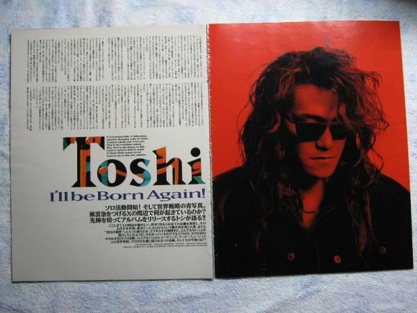 '92【ソロ活動開始! Toshi】X-Japan ♯