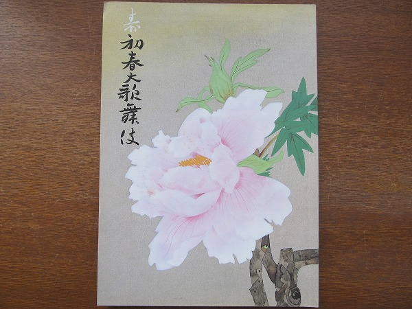 歌舞伎パンフレット 寿初春大歌舞伎2001.1 中村鴈治郎片岡愛之助