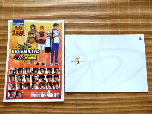 ミュジカル テニスの王子様 Dream Live 4th & 5th パンフ2冊
