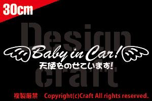 Baby in Car! 天使をのせています!/ステッカー(白/305)ベビーインカー..._画像1