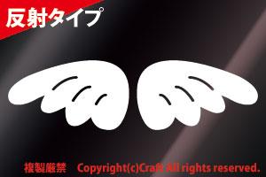 反射タイプ!天使の羽☆羽の形ステッカー(反射白)エンジェル**_画像1