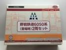 鉄道コレクション 限定品 野岩鉄道 6050系(登場時)