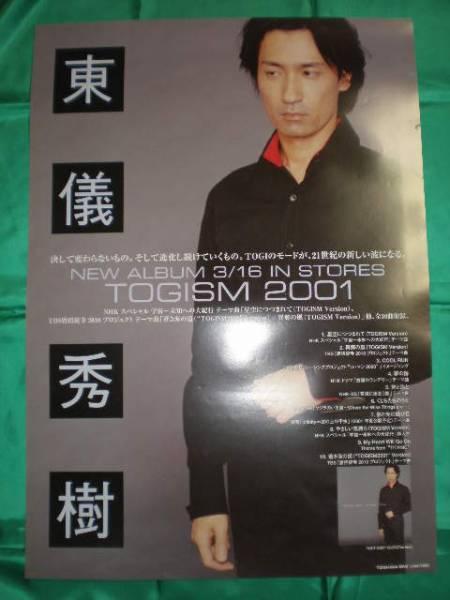 東儀秀樹 TOGISM 2001 B2サイズポスター