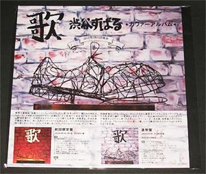 ●渋谷すばる ソロカバーアルバム歌 スタンドポップ POP関ジャニ
