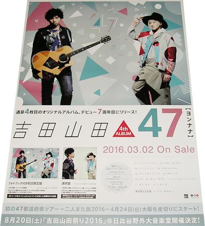 ●吉田山田 47【ヨンナナ】 CD告知ポスター 非売品●未使用