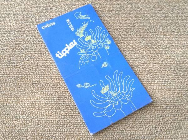 日本ユニシスプレゼントCDS 実川俊晴「海の瞑想」3トラック_画像1