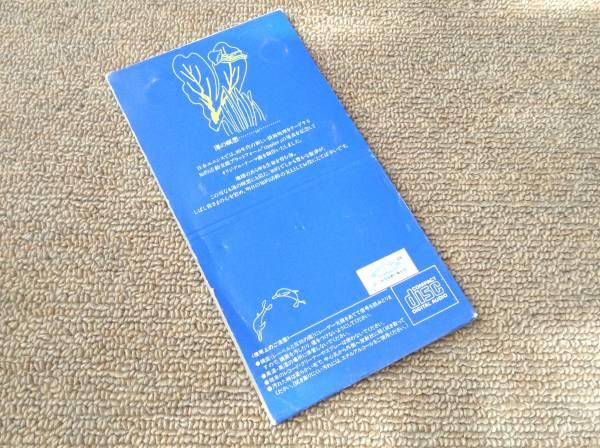 日本ユニシスプレゼントCDS 実川俊晴「海の瞑想」3トラック_画像2