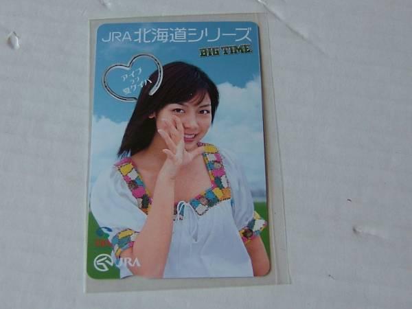相武紗季 オッズカード JRA 北海道シリーズ グッズの画像