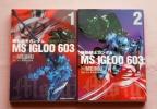 機動戦士ガンダム MS IGLOO 603 1・2巻 ◇著者:MEIMU