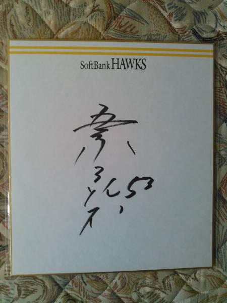 ソフトバンク ホークス 五十嵐 亮太 #53 直筆 サイン ロゴ 色紙
