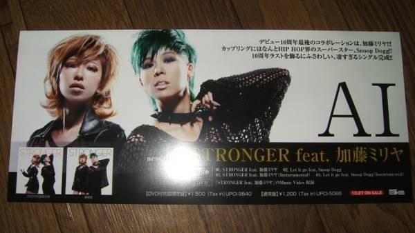 【ミニポスターF14】 AI/Stronger Feat. 加藤ミリヤ 非売品!