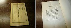 amy☆昭和初頭/大戦前/國際聯盟軍縮本曾議の研究/陸軍少将/蒲穆