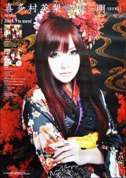 希少!発売日訂正版◆喜多村英梨 証×明 SHOMEI 証明 ポスター