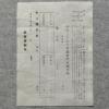 明治三十九年営業名課税標準届 (未記入)