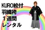 a【1週間★激安レンタル】黒紋付羽織袴一式。成人式・結婚式に